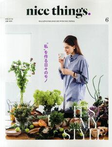 【楽天ブックスならいつでも送料無料】nice things (ナイスシングス) 2015年 06月号 [雑誌]