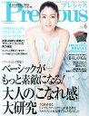 Precious (プレシャス) 2015年 6月号