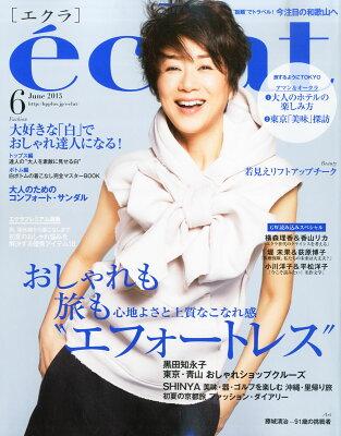 【楽天ブックスならいつでも送料無料】eclat (エクラ) 2015年 06月号 [雑誌]