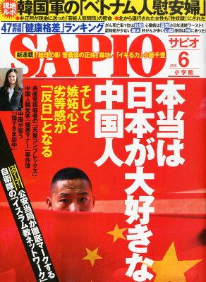 【楽天ブックスならいつでも送料無料】SAPIO (サピオ) 2015年 06月号 [雑誌]