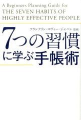 【楽天ブックスならいつでも送料無料】【KADOKAWA3倍】7つの習慣に学ぶ手帳術 [ フランクリン・...