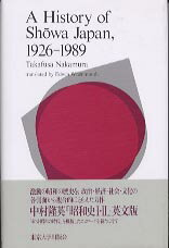 A history of Showa Japan,1926- [ Takafusa Nakamura ]