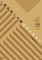 1級建築士受験 基本テキスト 学科3(法規) 第三版