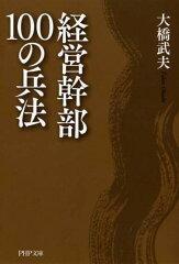 【送料無料】経営幹部100の兵法 [ 大橋武夫 ]