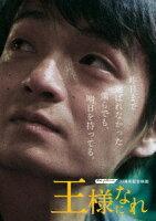 ザ・ピロウズ30周年記念映画 「王様になれ」通常版