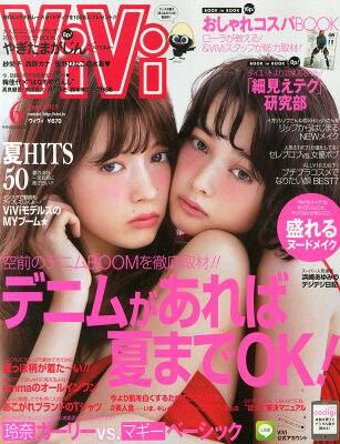 【楽天ブックスならいつでも送料無料】ViVi (ヴィヴィ) 2015年 06月号 [雑誌]