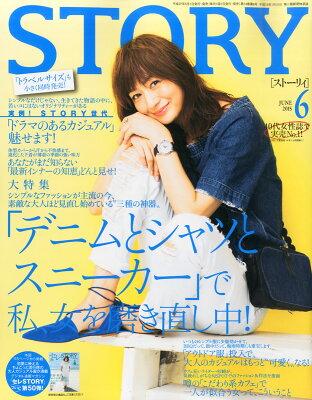 【楽天ブックスならいつでも送料無料】STORY (ストーリィ) 2015年 06月号 [雑誌]