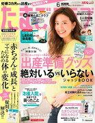 たまごクラブ 2015年 06月号 [雑誌]