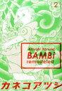 BAMBi(2)remodele...