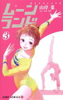 ムーンランド 3 (ジャンプコミックス) [ 山岸 菜 ]