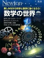 数学の世界増補第2版