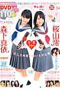 Chu→Boh(vol.54)