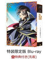 【先着特典】コードギアス 復活のルルーシュ(特装限定版)(卓上カレンダー付き)【Blu-ray】