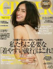 GINGER (ジンジャー) 2015年 06月号 [雑誌]