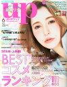 bea's up (ビーズアップ) 2015年 6月号