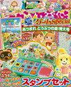 キャラぱふぇ ゲームSpecial あつまれ どうぶつの森 特大号(55)