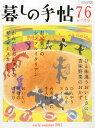 【楽天ブックスならいつでも送料無料】暮しの手帖 2015年 06月号 [雑誌]