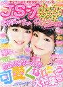 JSガール Vol.26 2015年 6月号