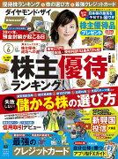 ダイヤモンド ZAi (ザイ) 2015年 06月号 [雑誌]
