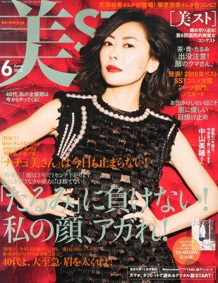 【楽天ブックスならいつでも送料無料】美ST (ビスト) 2015年 06月号 [雑誌]