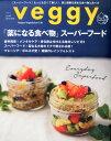 【楽天ブックスならいつでも送料無料】veggy (ベジィ) 2015年 06月号 [雑誌]