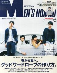 【楽天ブックスならいつでも送料無料】MEN'S NON・NO (メンズ ノンノ) 2015年 06月号 [雑誌]