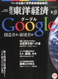 週刊 東洋経済 2015年 6/13号 [雑誌]