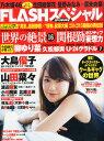 【楽天ブックスならいつでも送料無料】FLASH SPECIAL (フラッシュ・スペシャル) 2015GW (ゴール...