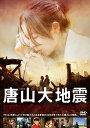 唐山大地震 [ シュイ・ファン ] - 楽天ブックス