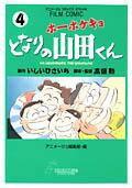 少年, 徳間書店 アニメージュC 4