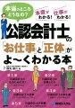 公認会計士の「お仕事」と「正体」がよ〜くわかる本