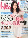 日経 Health (ヘルス) 2015年 06月号 [雑誌]