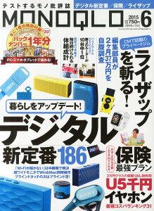 【楽天ブックスならいつでも送料無料】MONOQLO (モノクロ) 2015年 06月号 [雑誌]
