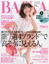 BAILA (バイラ) 2015年 06月号 [雑誌]