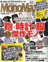 Mono Max (モノ・マックス) 2015年 6月号