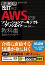 改訂新版 徹底攻略 AWS認定 ソリューションアーキテクト - アソシエイト教科書[SAA-C02]対応 [ 鳥谷部 昭寛 ]