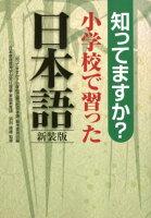 知ってますか?小学校で習った日本語新装版