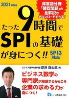 たった9時間でSPIの基礎が身につく!!(2021年度版)