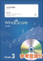 ただ君に晴れ / ヨルシカ 吹奏楽J-POP楽譜 参考音源CD付 WSJ-20-024