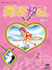 魔女っ子メグちゃん DVD-BOX デジタルリマスター版 Part1画像