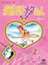 魔女っ子メグちゃん DVD-BOX デジタルリマスター版 Part1 [ 吉田理保子 ]