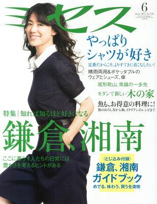 【楽天ブックスならいつでも送料無料】ミセス 2015年 06月号 [雑誌]