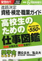 螢雪時代臨時増刊 進路決定 資格・検定・転職ガイド 2015年 06月号 [雑誌]