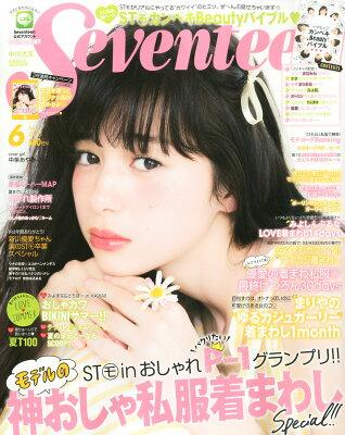 【楽天ブックスならいつでも送料無料】SEVENTEEN (セブンティーン) 2015年 06月号 [雑誌]