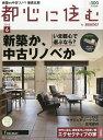 都心に住む by SUUMO (バイ スーモ) 2015年 06月号 [雑誌]