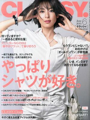 【楽天ブックスならいつでも送料無料】CLASSY. (クラッシィ) 2015年 06月号 [雑誌]