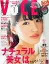 VoCE (ヴォーチェ) 2015年 6月号