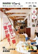 SUUMO (スーモ) リフォーム実例&会社が見つかる本 首都圏版 2015 年 SUMMER [雑誌]
