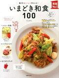 絶対おいしく作れる!いまどき和食100