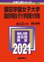 園田学園女子大学・園田学園女子大学短期大学部 2021年版;